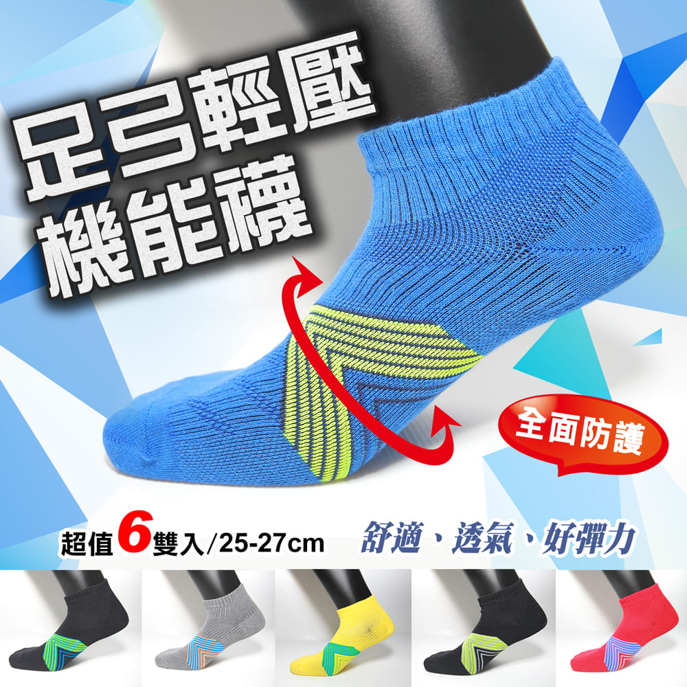 【老船長】(K144-6L)足弓輕壓機能運動襪-男款 0