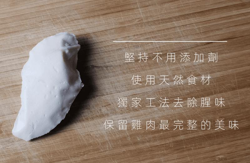 【船山舒雞】 超嫩雞胸肉-拆封即食 100G 2