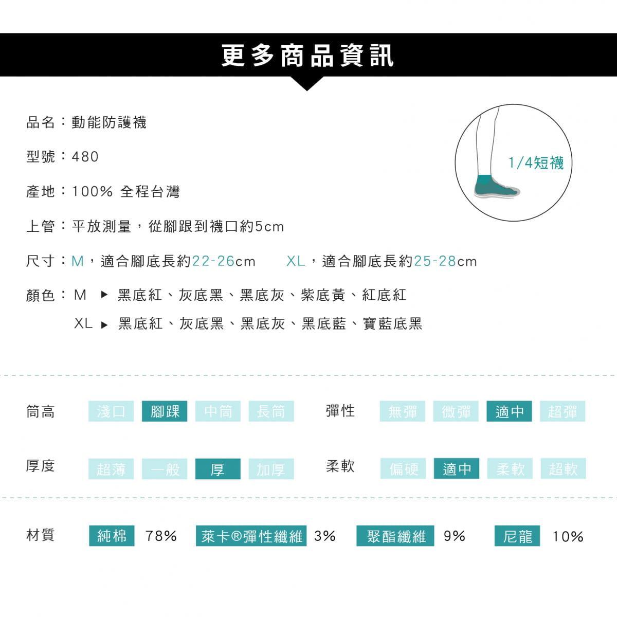【FAV】純棉毛巾底足弓運動短襪 8