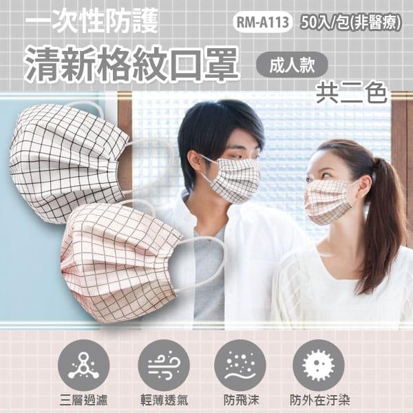 RM-A113 成人款 一次性防護清新格紋口罩 50入/包