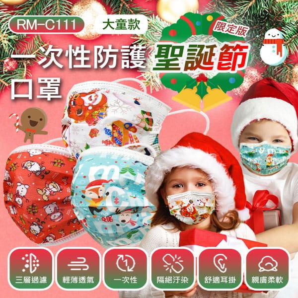 RM-C111 大童款 一次性防護聖誕節口罩 50入/包