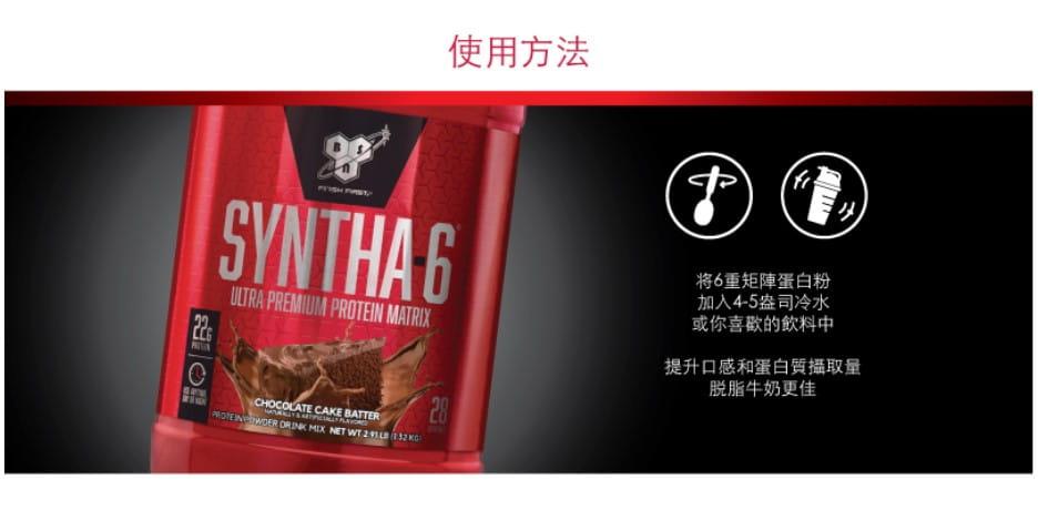 [美國BSN官方授權經銷] Syntha 6 頂級綜合乳清蛋白 5磅 乳清 高蛋白 添加酪蛋白 3