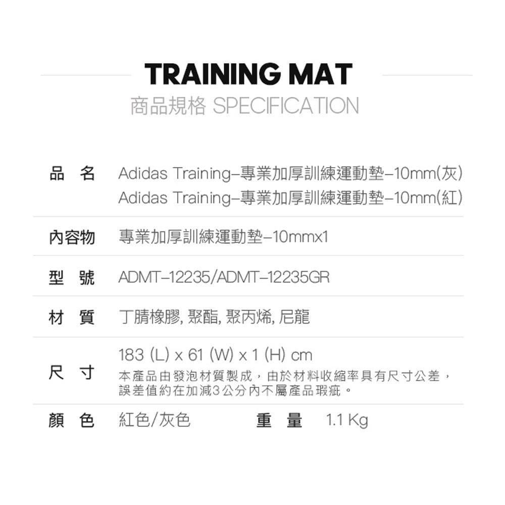 【adidas】專業加厚訓練運動墊(10mm) 7