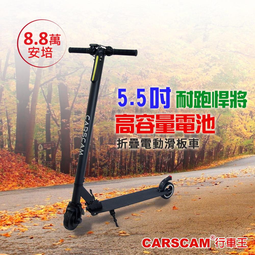 LED鋁合金5.5吋8.8Ah折疊電動滑板車