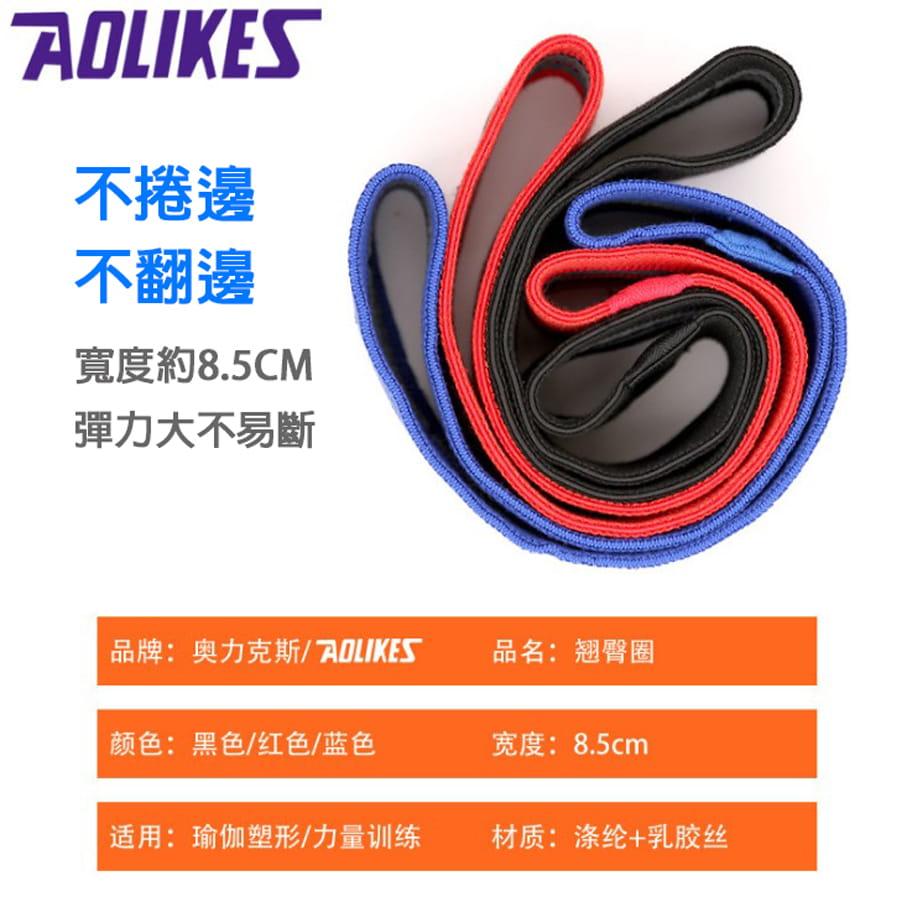 【M號】Aolikes 彈力防滑 布藝美臀帶 健身深蹲阻力圈 8