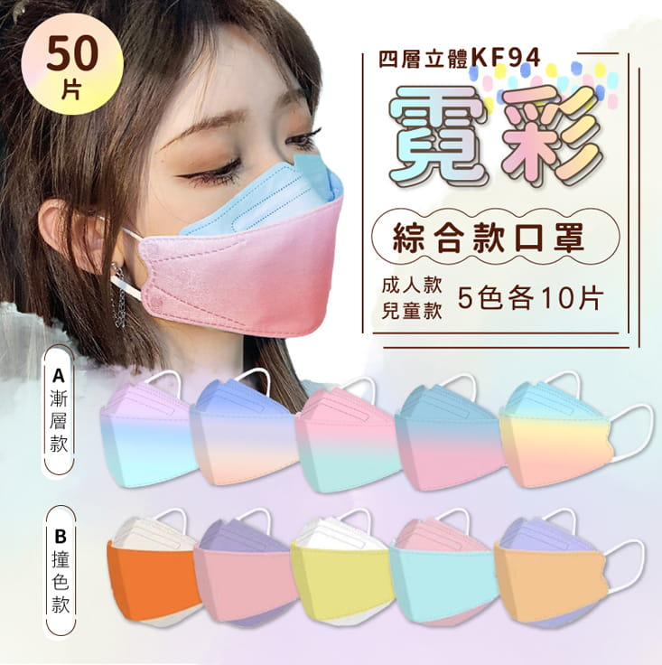 【英才星】KF94四層立體霓彩綜合款口罩(50片/組) 1