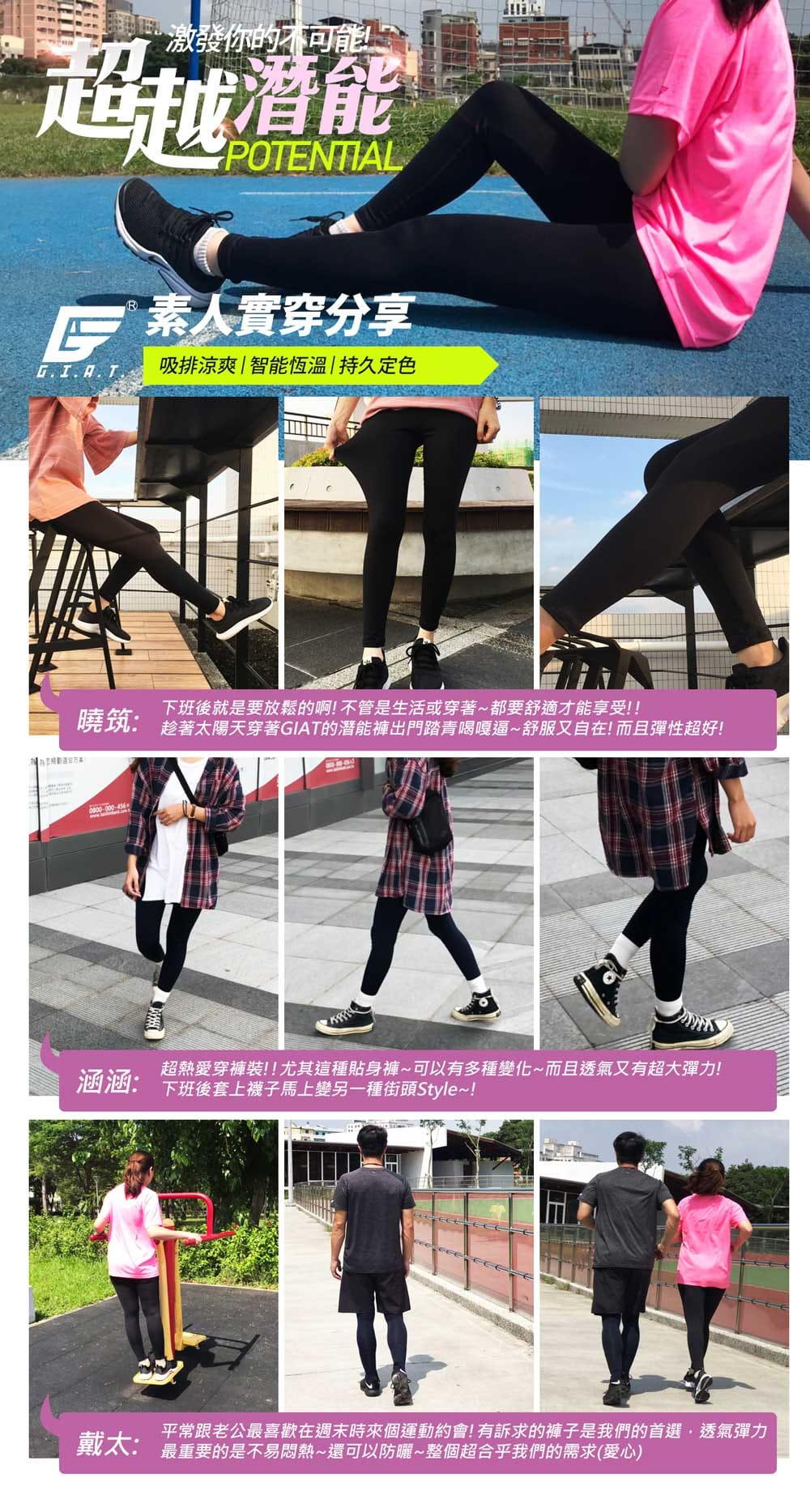 【GIAT】台灣製UPF50+防曬機能運動排汗褲(男女款) 15