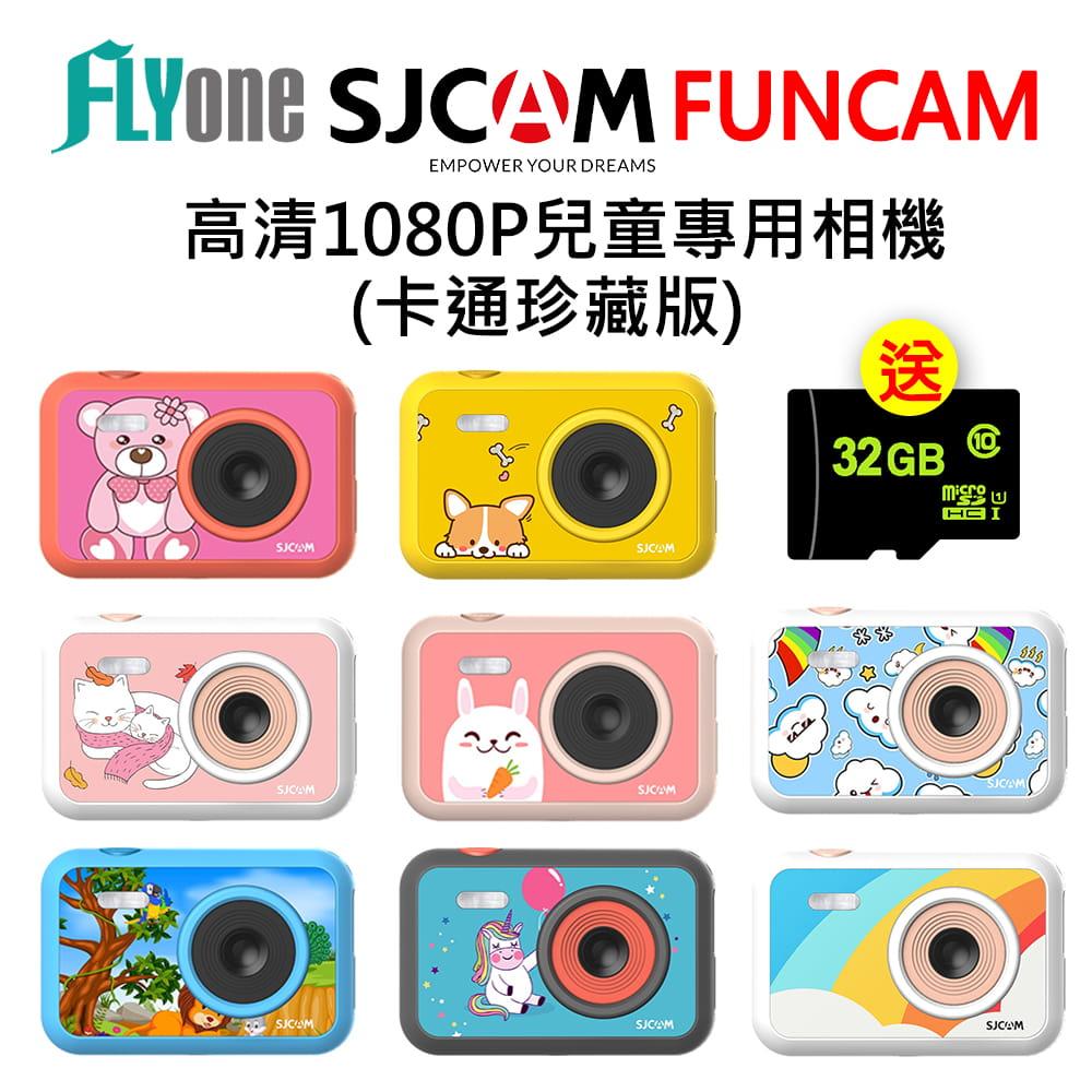 【SJCAM】【贈32記憶卡】FUNCAM高清1080P兒童專用相機 (卡通版/單色版) 0