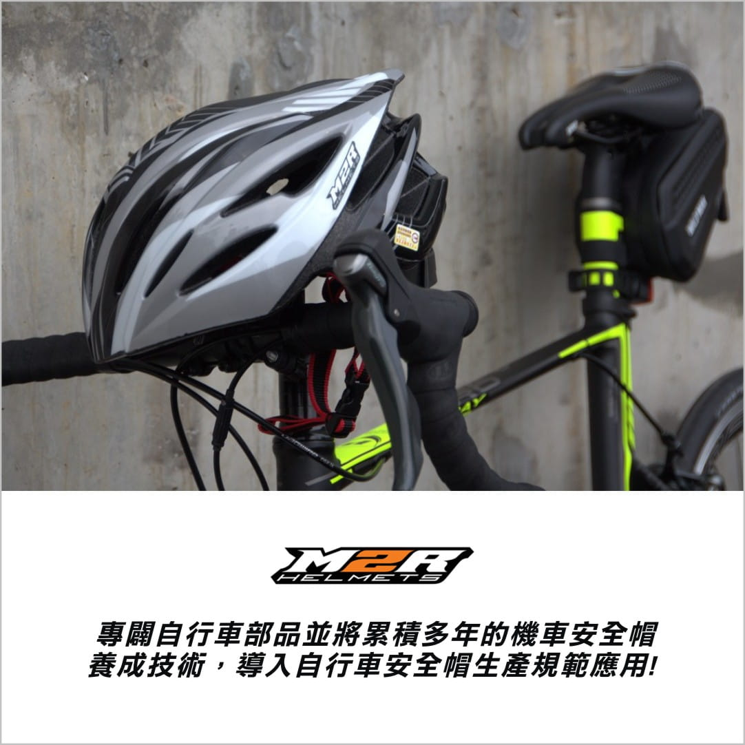 【路達自行車衣館】M2R 》MV12專業自行車安全帽 1