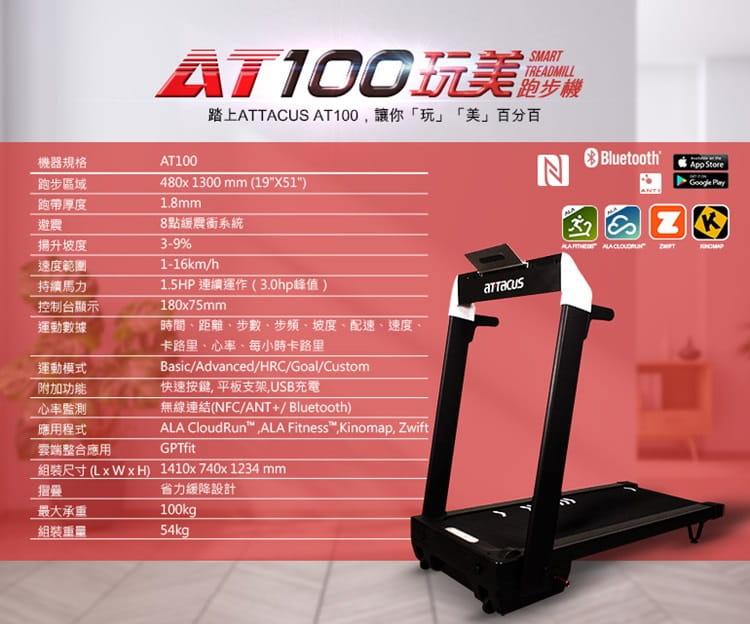 【ATTACUS】AT-100 玩美智慧電動跑步機 13