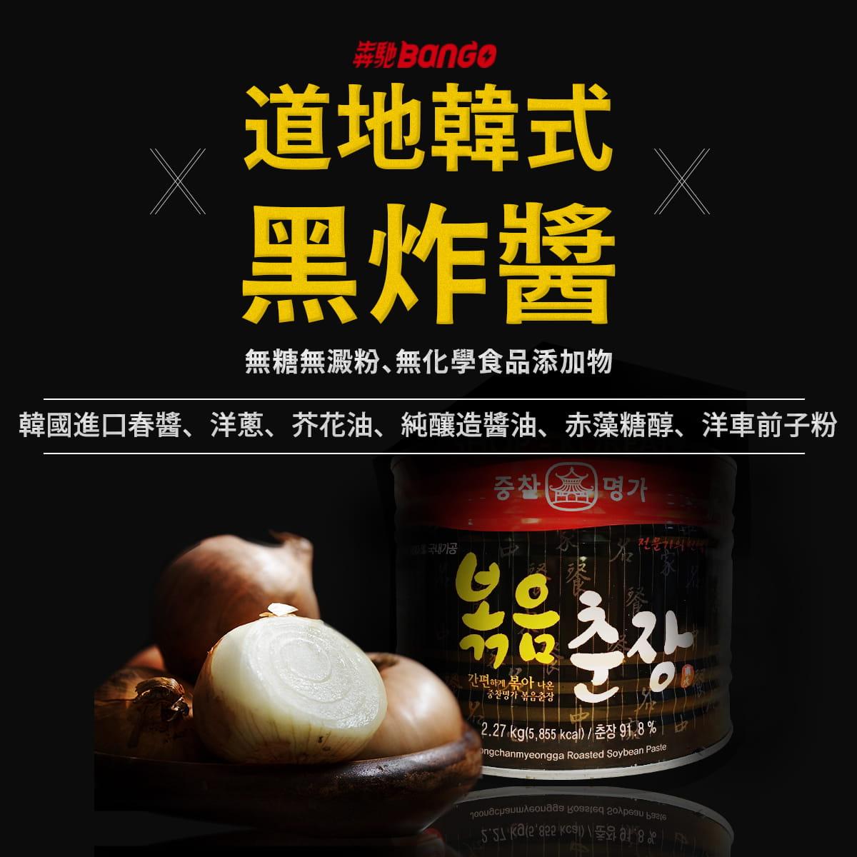 【Bango】無澱粉韓式炸醬拉麵/擔擔麻醬拉麵 3