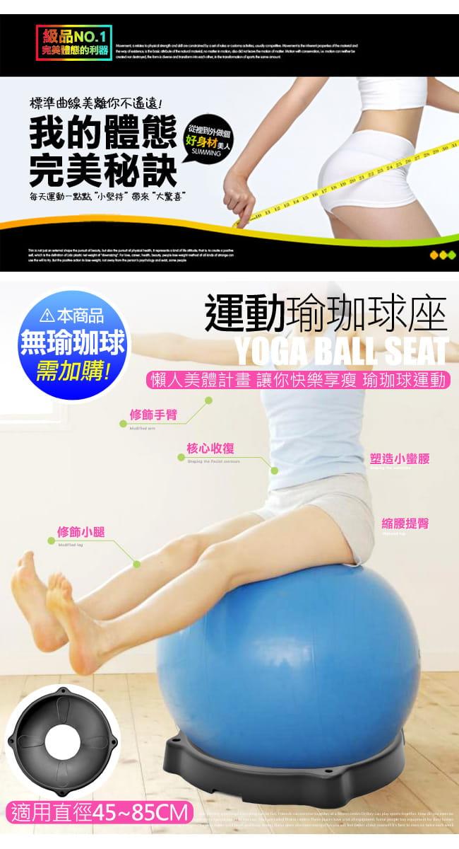 瑜珈球平衡球座(適用抗力球直徑45~85CM)   彈力球穩定座 1
