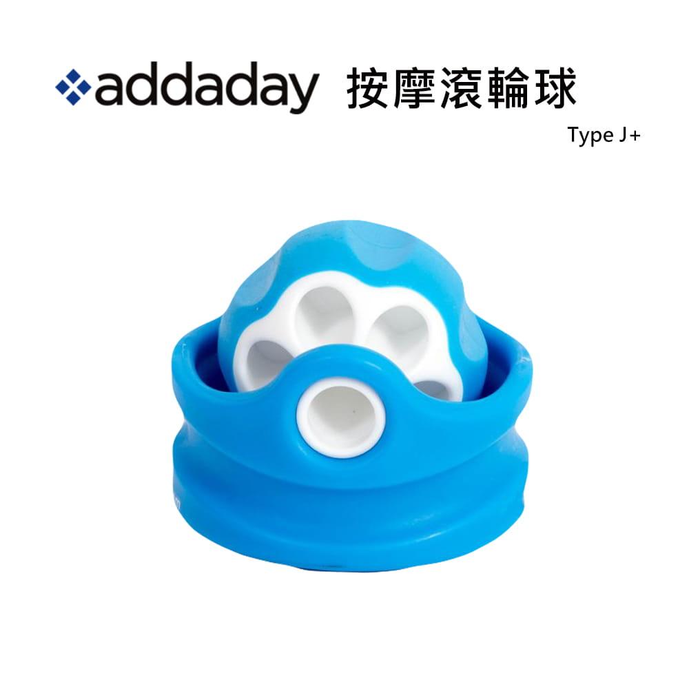 addaday 按摩滾輪球