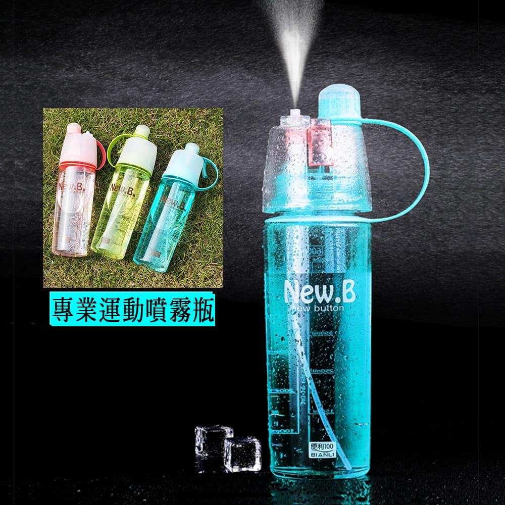 運動噴霧補水降溫兩用水瓶 600ml