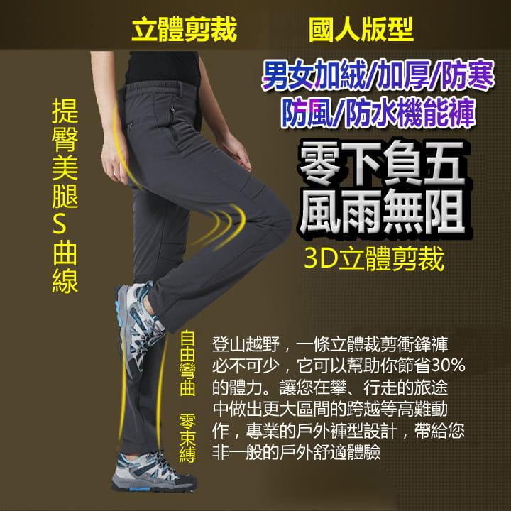 男女款加绒加厚防寒防風#205防水機能褲/加絨褲 1