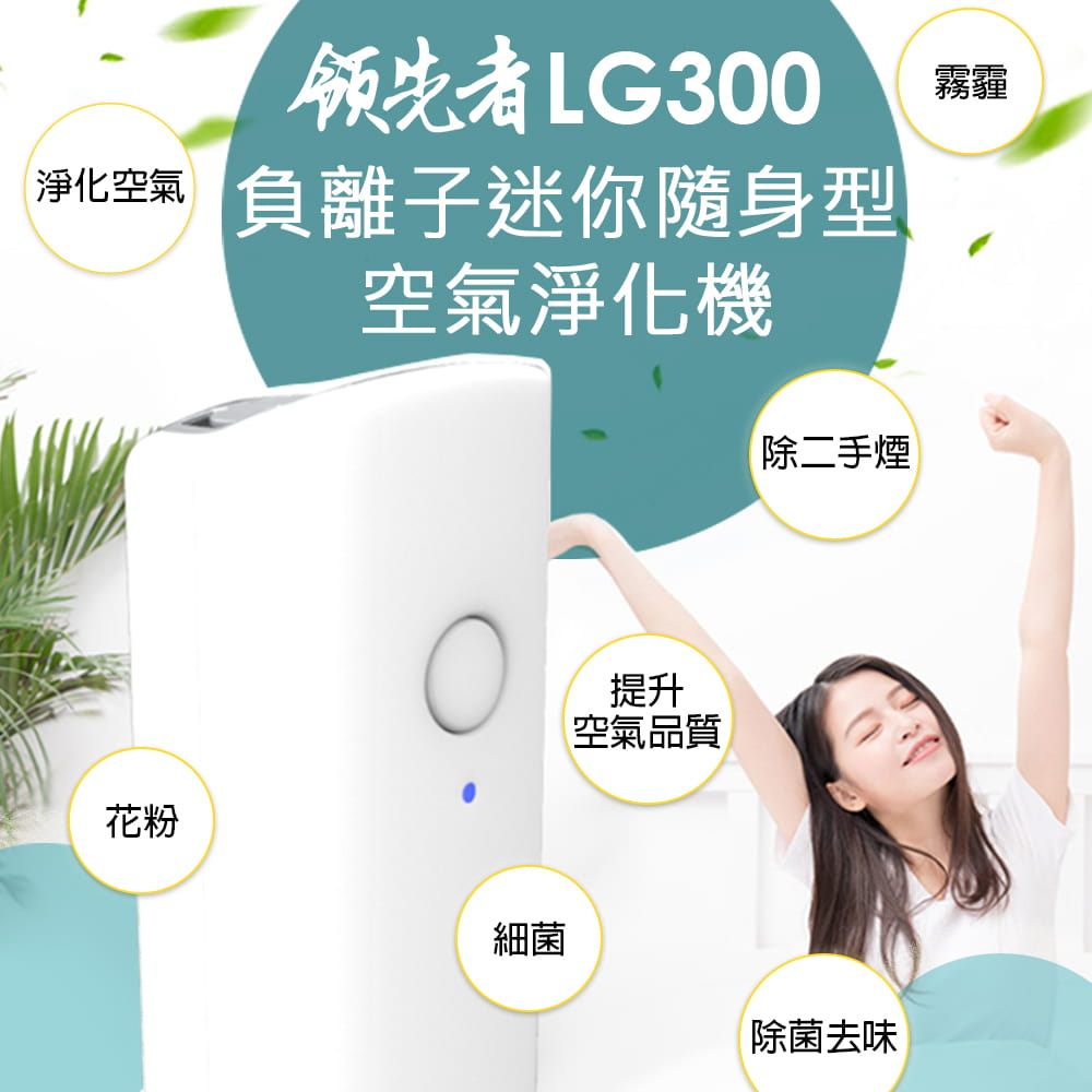 LG300 負離子迷你隨身型 空氣清淨機(可掛脖)