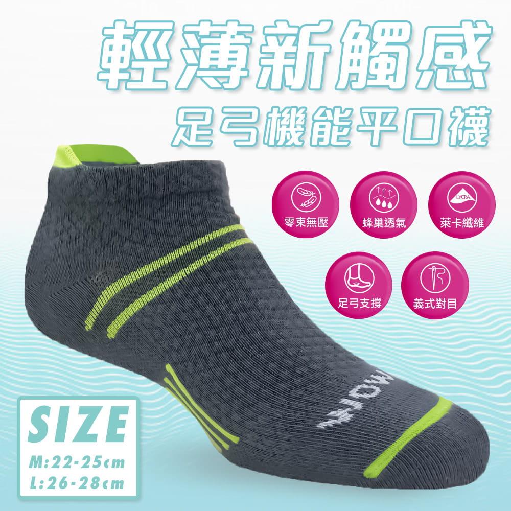 萊卡棉吸排透氣足弓機能平口襪(男/女款) 0