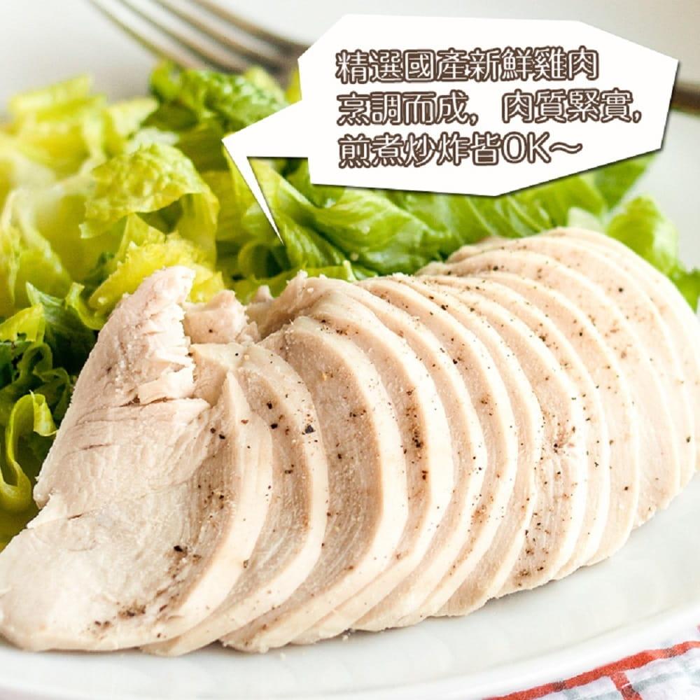 【極鮮配】舒肥嫩雞胸肉-解凍即食-160G 2