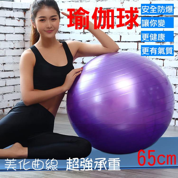 瑜珈球 直徑65cm 0