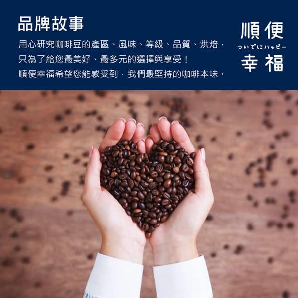 【順便幸福】-榛果黑巧克咖啡豆1袋(半磅227g/袋)【可代客研磨咖啡粉】 4