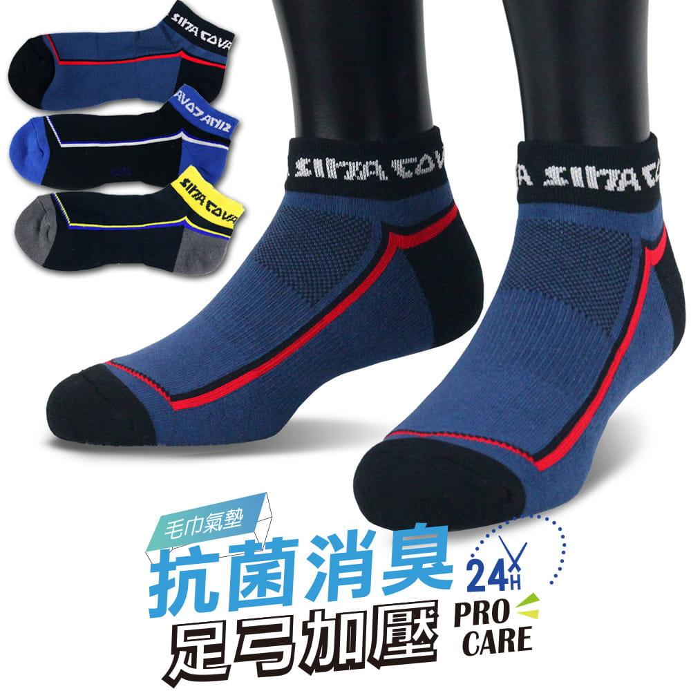 【老船長】9815EOT科技不會臭的船型運動襪24-28cm