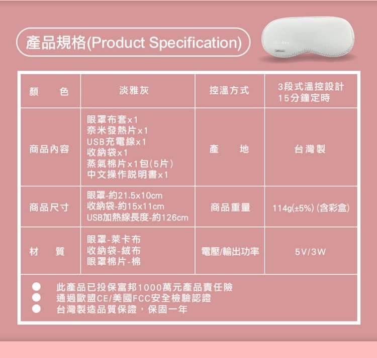 【comefree】USB定時三段溫控熱敷眼罩 台灣製 9
