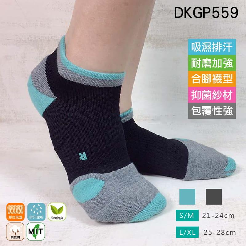 《DKGP559》4D全擊運動短襪 專業運動襪 壓力襪 吸濕排汗 抗菌除臭 長跑 慢跑 機能襪