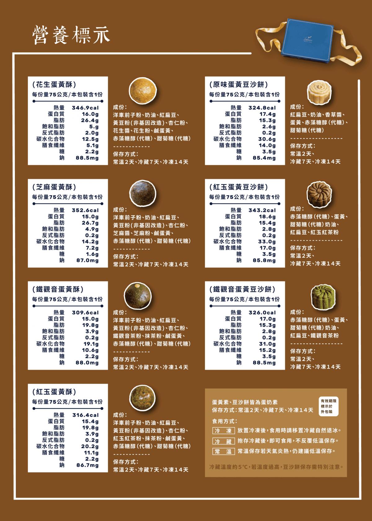 【甜野新星】無糖無麩質中秋月餅禮盒 (口味任選) 9