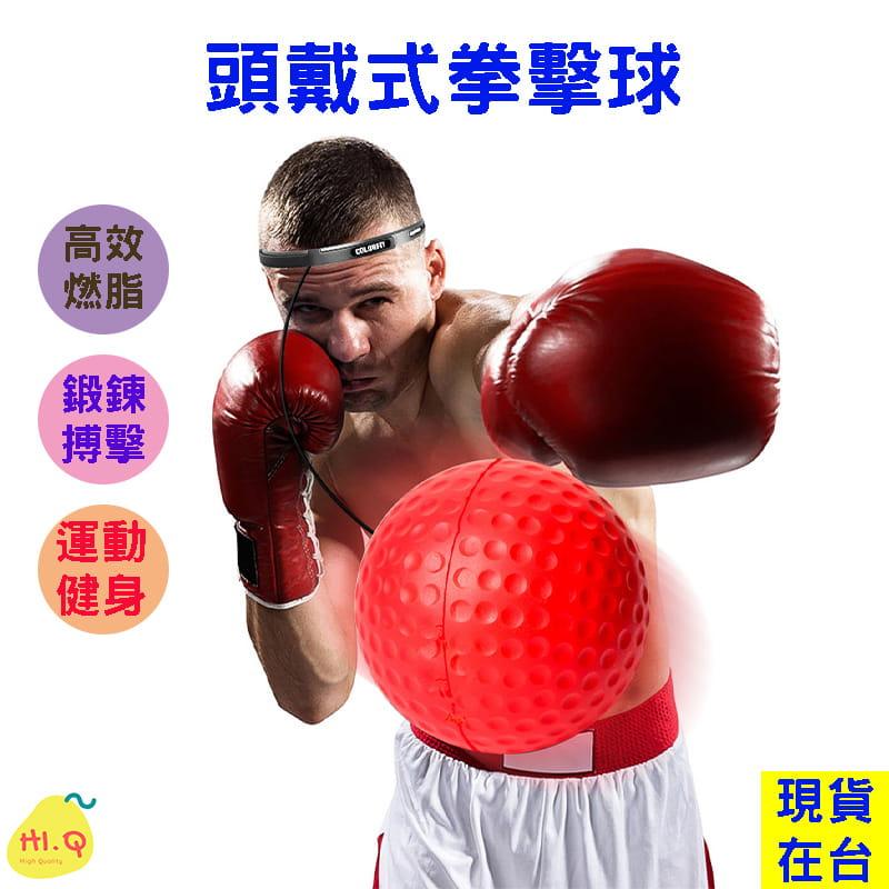 【高品質】拳擊訓練球 親子同玩 頭戴式拳擊球 0