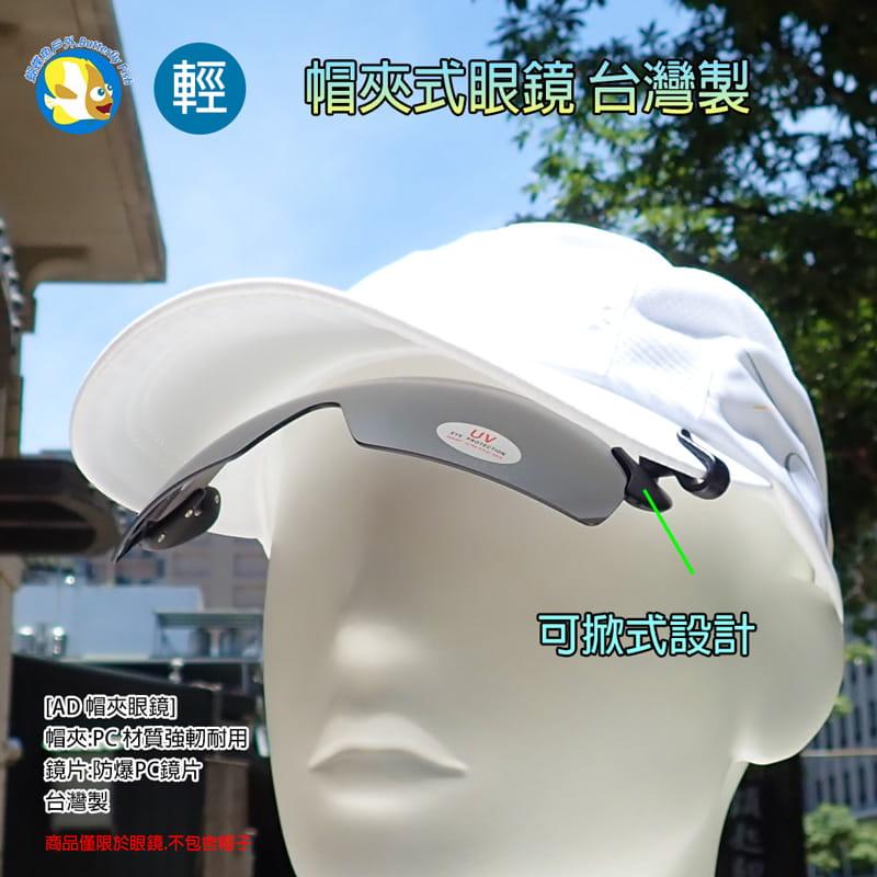 【AD運動眼鏡】台灣製 AD JD41P 第二代 寶麗來 偏光鏡 抗UV 帽夾眼鏡 附擦拭布,布套 1