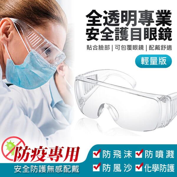 【IS愛思】全透明專業安全護目眼鏡 輕量版(防疫專用)