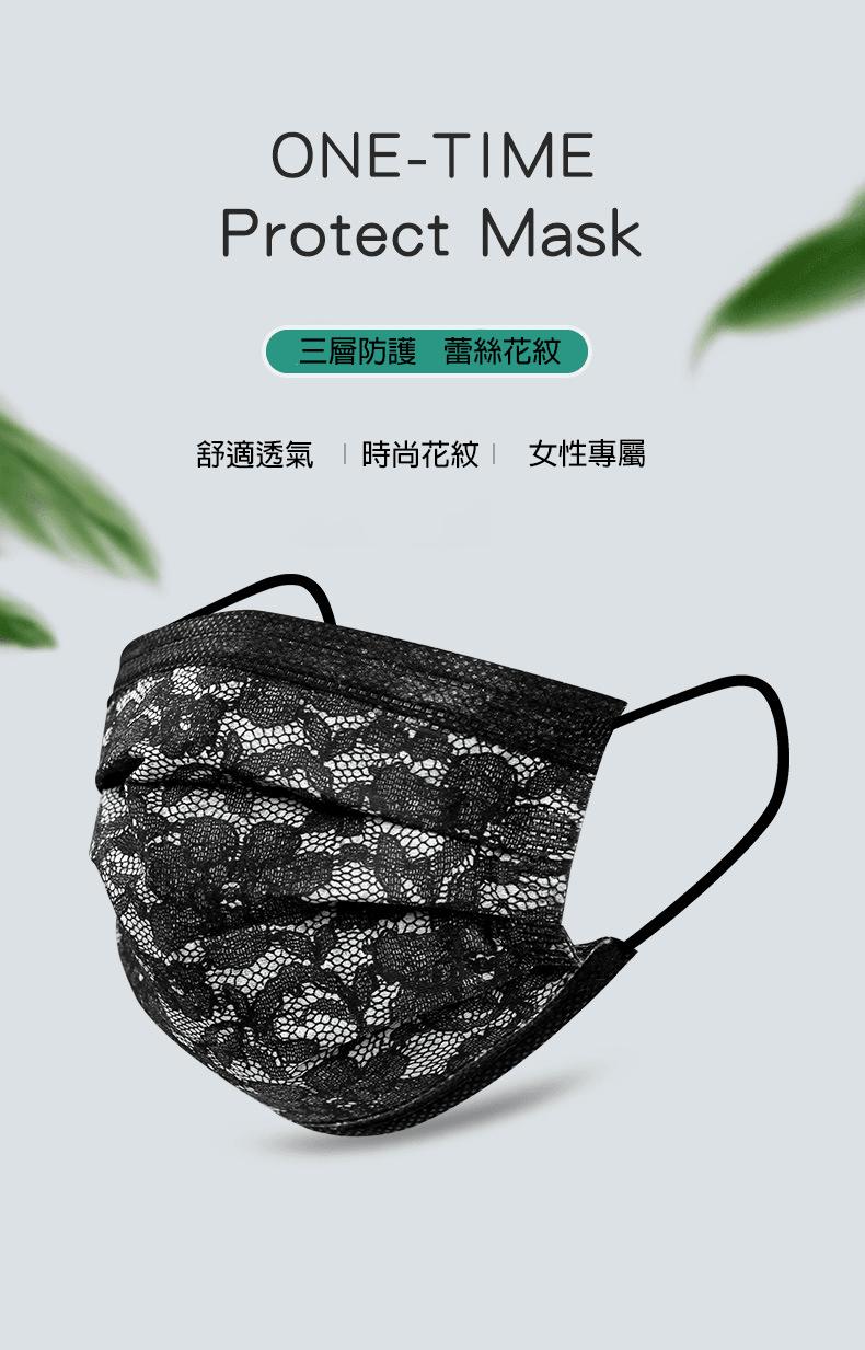 【預購】【姐姐口罩】蕾絲口罩 三層防護熔噴布 1