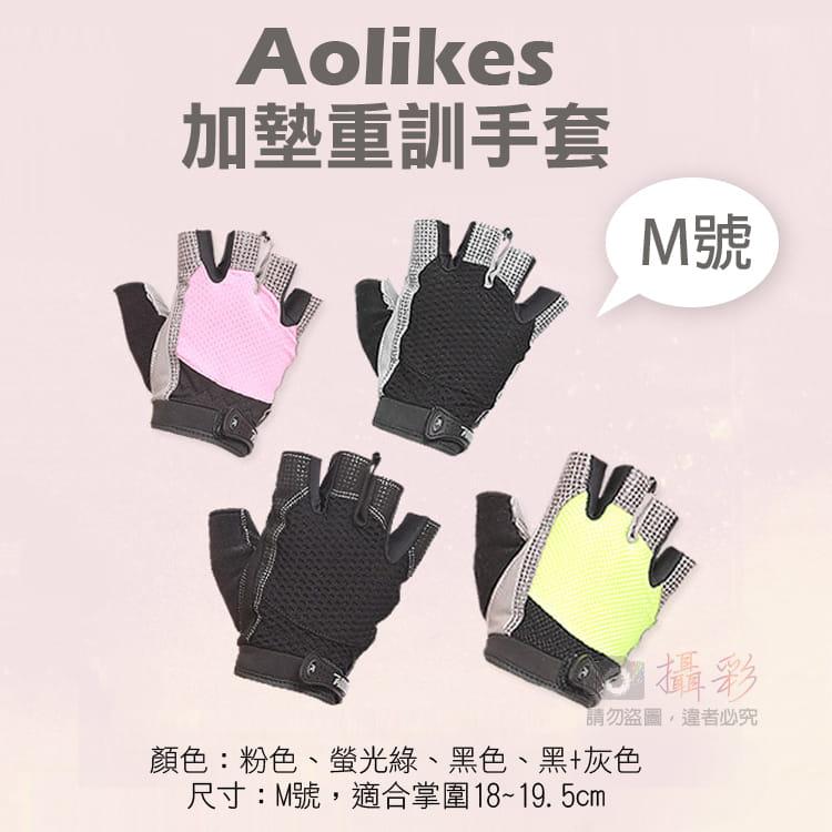 Aolikes 加墊重訓手套 M號 0