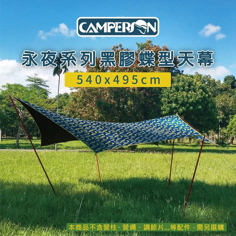 【CAMPERSON】 永夜系列蝶型黑膠天幕