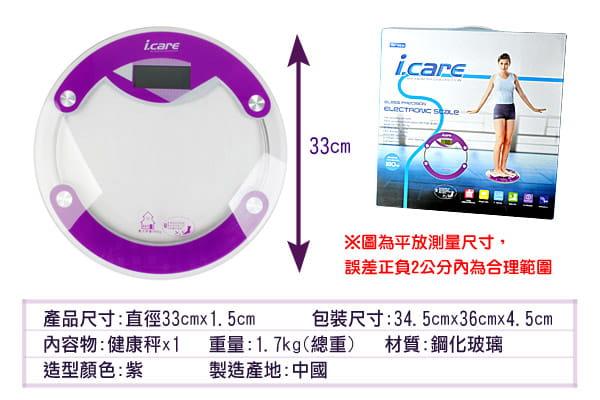 【史酷迪】JOEREX鋼化玻璃電子秤/體重器JBF10634 4