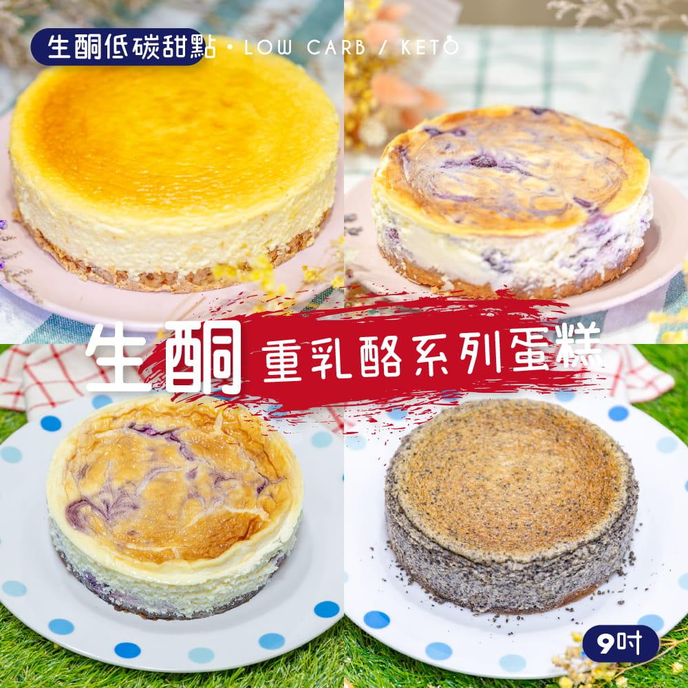 【甜野新星】【低碳】無糖無澱粉 濃香重乳酪蛋糕 0
