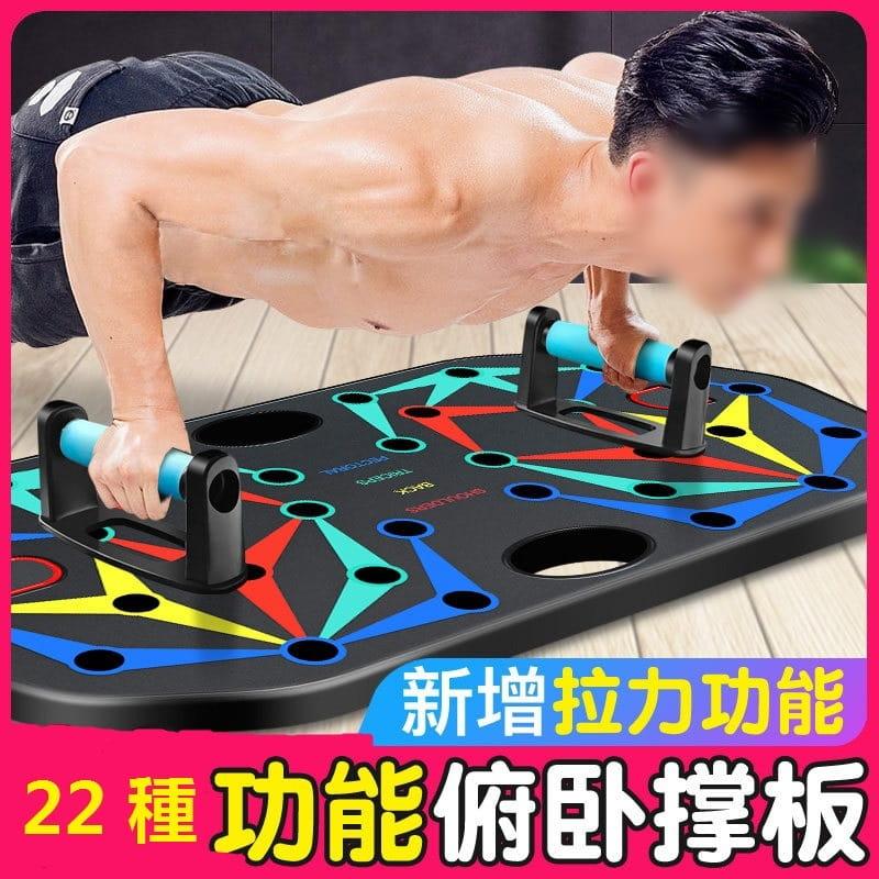 【台灣現貨】俯臥撐支架輔助器男士多功能練腹肌訓練板(22種功能) 0