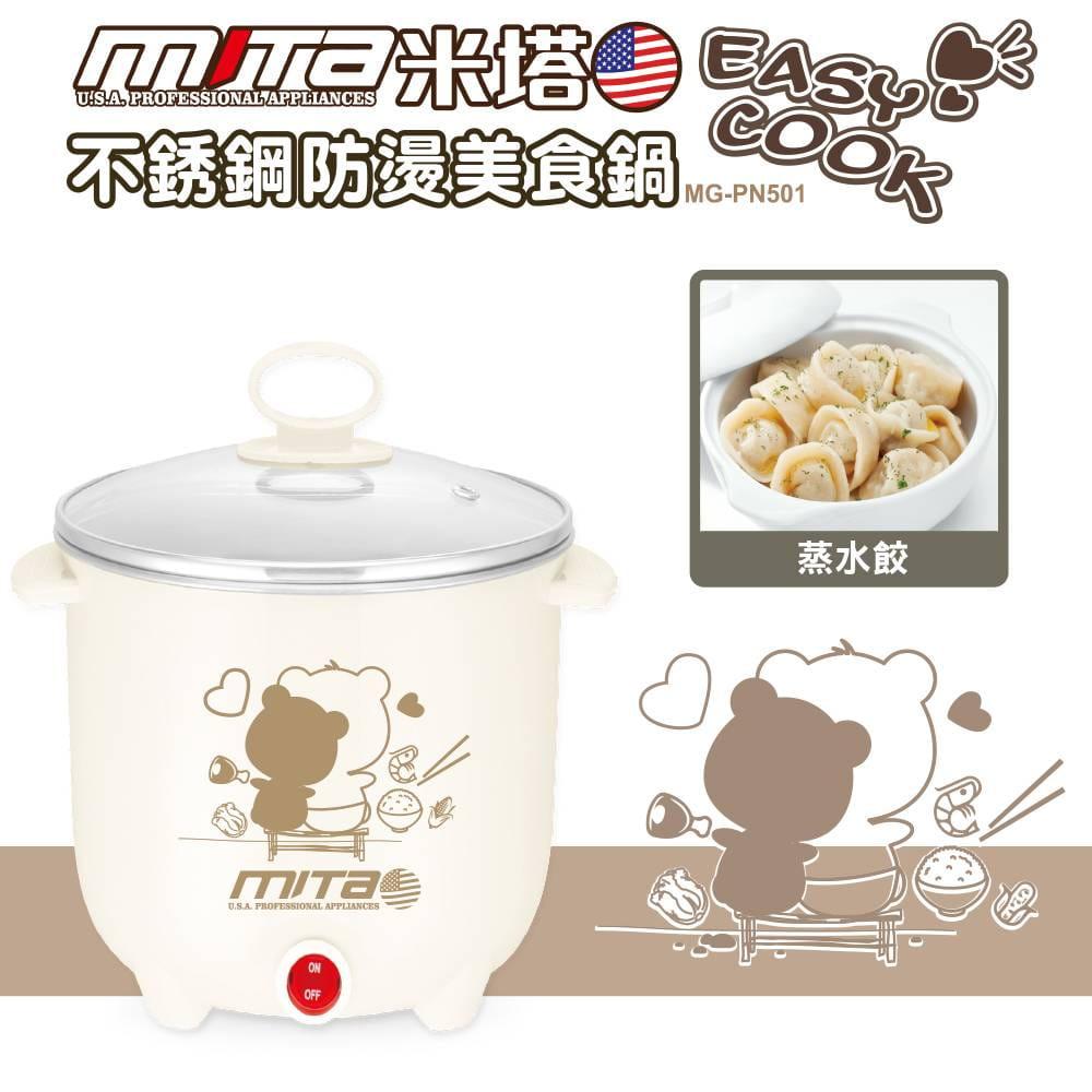 米塔美食鍋1.5L 1