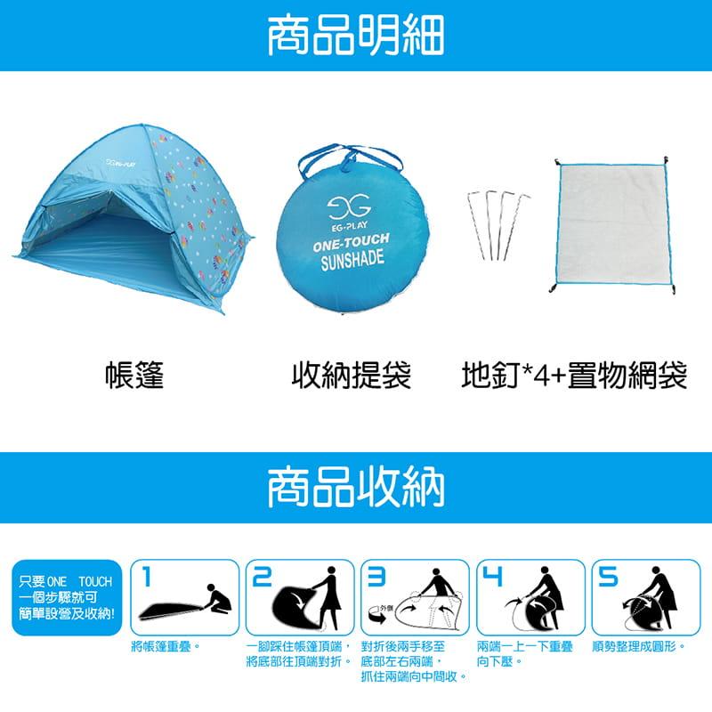 【EG-PLAY】秒搭防曬帳篷 -有門款 抗UV/野餐/沙灘 1