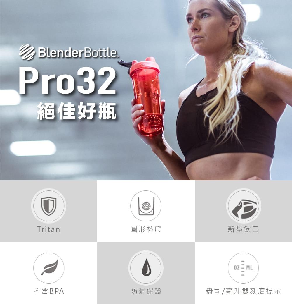 【Blender Bottle】Pro32系列|Tritan|專業透亮搖搖杯|32oz|7色 1