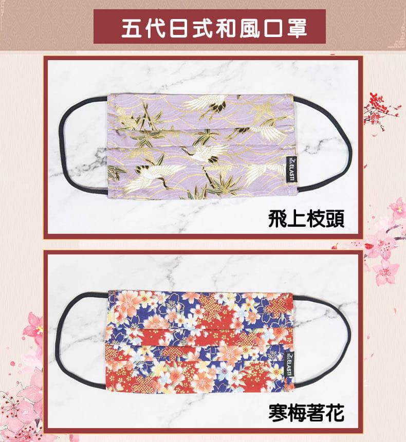 【ELASTI】台灣製日式和風口罩(買口罩送10片拋棄式濾片) 1