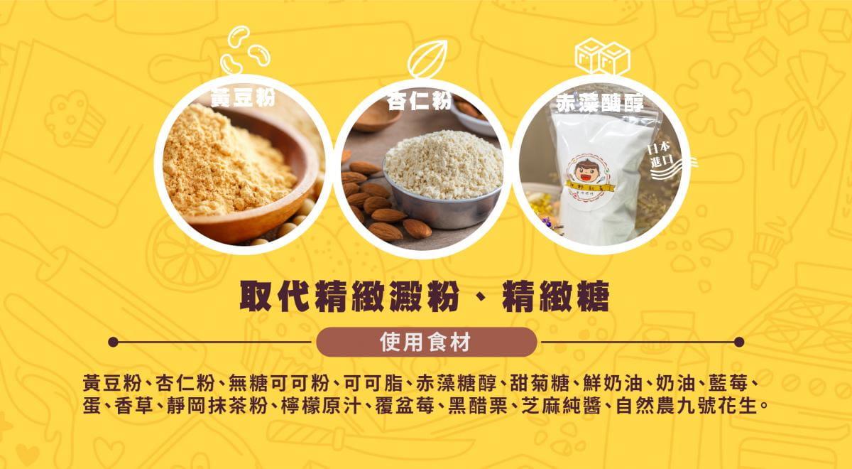 【甜野新星】【生酮甜點】 菓子燒 (口味任選) 9