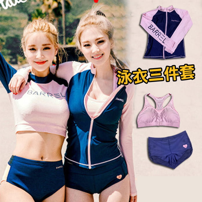 【泳衣三件套】韓版防曬外套拉鍊顯瘦泳衣 (有胸墊超顯瘦) 0