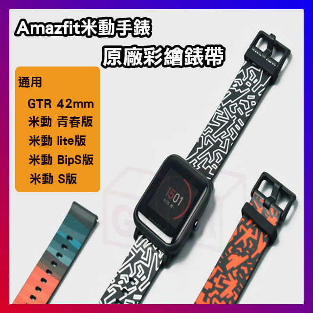 華米手錶青春版【原廠彩繪錶帶】雙層複合材質 圖騰錶帶 彩繪錶帶 LITE版 S版 圖騰錶帶