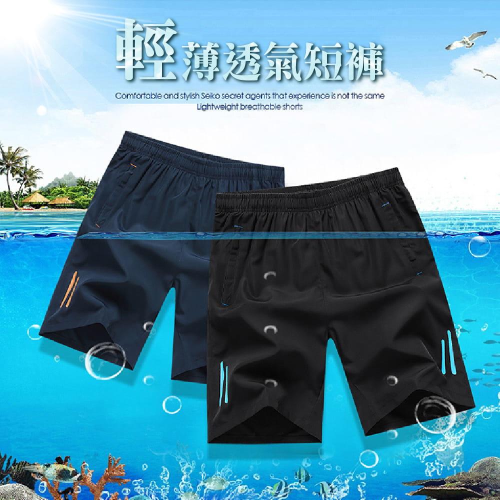【NEW FORCE】彈性修身鬆緊腰帶男短褲-2色可選 1