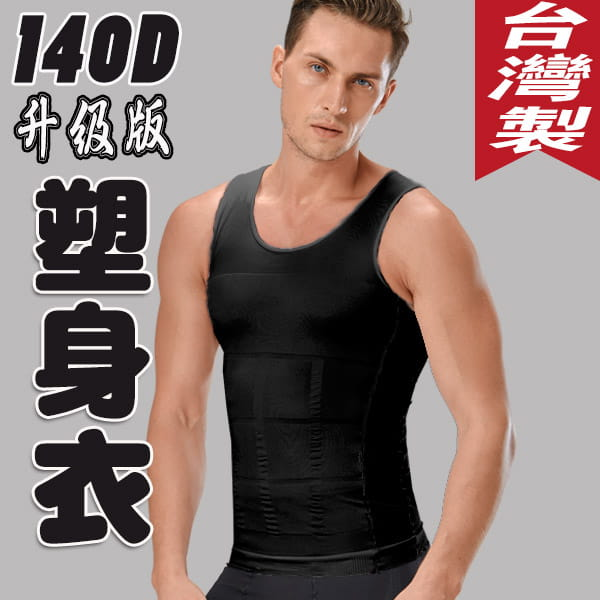 MIT男塑身衣140D改良加強版 0