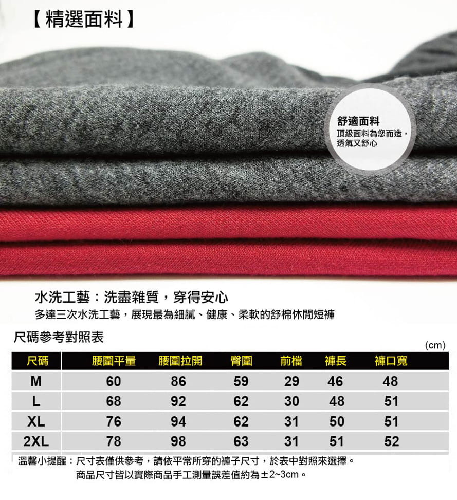棉質休閒運動短褲 薄款透氣 抽繩男女款 舒適健身褲 18