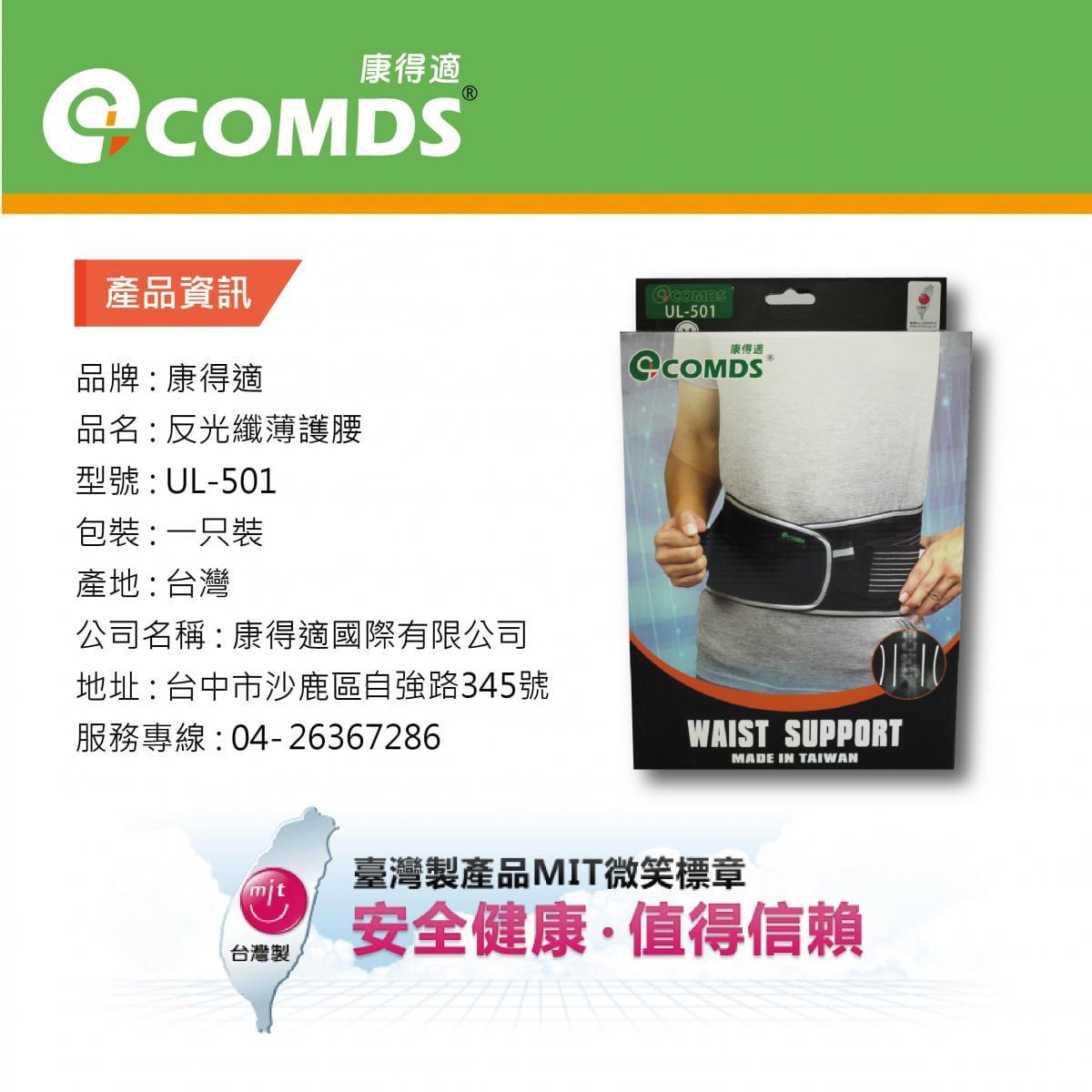 【康得適】UL-501反光纖薄護腰 微笑標章台灣製造 7