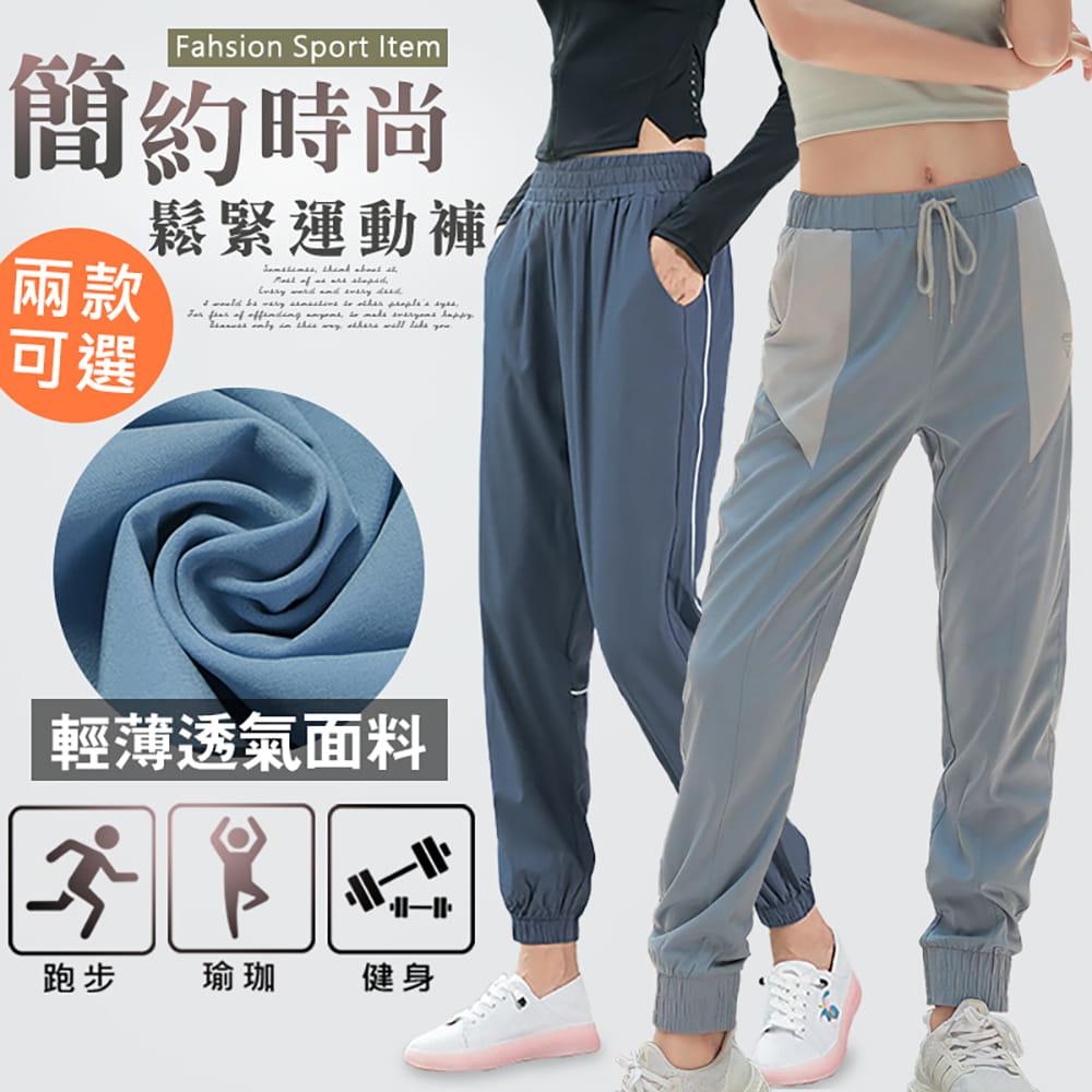【NEW FORCE】簡約女款運動鬆緊長褲-兩款可選 0