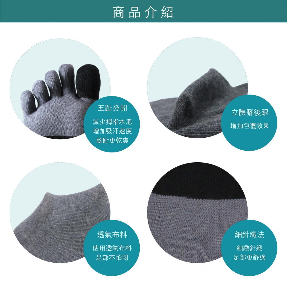 【FAV】除臭五趾加大中筒男襪 2